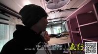 房车改装攻略:自己动手用泡沫材料改装房车 PART1