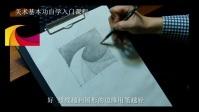 第3课黑白拼图画法——美术基本功500讲