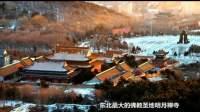 美丽中国系列【魅力兵山之明月禅寺】