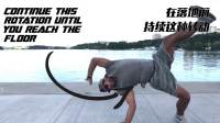 Capoeira卡波拉动作独立教学_正转体【中文字幕】