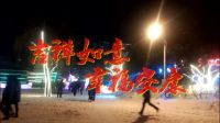 延吉第五届国际冰雪旅游节