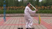 丁水德杨式太极刀52式教学3(第一段)