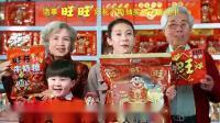 旺旺大礼包《新办年货篇-2019猪年版-京东年节版》30S -