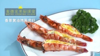 野生捕捞的METRO Chef 黑虎虾,来自洁净海域的虾中之王!