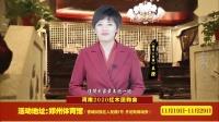 郑州电视台新闻综合频道河南2020红木团购会广告