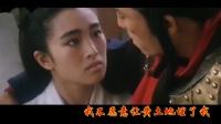 古今大战秦俑情1989插曲:焚心似火