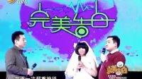 山东卫视 完美告白 20130109全程回顾