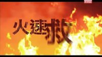 《火速救兵II》第一集《闪燃报告》预告
