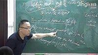 【精华学校】第1讲 动词之基本型和简化型---1 教学视频 陈茂 宋焕然