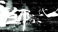 王家卫《一代宗师》概念预告 梁朝伟演绎咏春宗师
