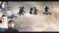 【伪·英雄志】03.片头---江山