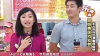MQTV乐淘淘:客家牛排和麻辣香锅