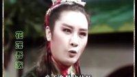 洛神35*怒髮衝冠賞巴掌 (楊麗花歌仔戲1984年)