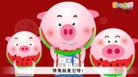 可爱儿歌三只小猪