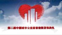 第二届中国城市公益慈善指数发布典礼片花