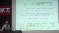 平行四边形的识别 河北第五届说课比赛视频视频11号:许春英