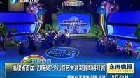 """福建省首届""""丹桂奖""""少儿曲艺大赛决赛即将开赛"""