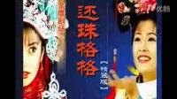 湖南卫视2003暑期《还珠格格》精装版宣传片怀旧篇