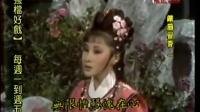 1981年楊麗花歌仔戲 - 鐵扇留香 01 月夜思情