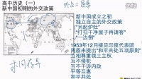 酷学习高中必修一新中国初期的外交