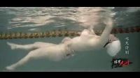 七天学花样游泳 - 七天计划 尺度大 (下集)