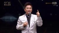 电视金钟奖50年吴宗宪精彩发言