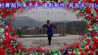 广场舞《花开的时候你就来看我》2016最新 广场舞蹈视频大全[瑞昌市高丰]