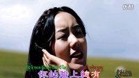 泽旺拉姆 雪域姑娘 藏语演唱 汉语藏语卡拉OK字幕版 守护天使影视制作
