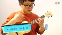 零基础 尤克里里教学 1.4 【有彩蛋】拓展练习 合奏《小毛驴》《茉莉花》
