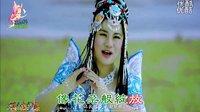 东方红艳 我的情人在草原 卡拉OK字幕版 守护天使影视制作