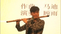 笛子曲:《登幽州台歌》( 顾雨演奏)