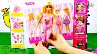 芭比娃娃 美丽换装 设计搭配礼盒 亲子 玩具 过家家 小游戏