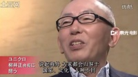 《衣神》 柳井正(2010)DG東光电影