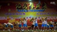 镇雄县教育局 2016年儿童节 舞蹈全辑(一中礼堂)