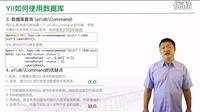 新版魏曦教你学Yii2.0(4.1 后台功能完善之Post部分)