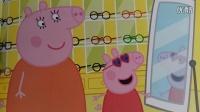 小猪佩奇 第一季28 佩奇的第一副眼镜