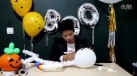 万圣节第二集魔术气球教程小鬼骷髅骨头架子高级免费教学教程来袭气球直通车出品