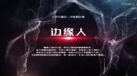 2017动作、枪战网剧《边缘人》片头首次曝光