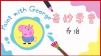 奇妙学堂 第02期 教您画可爱的乔治