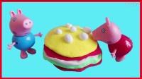 奇妙学堂 第06期 小猪佩奇的汉堡包 彩泥制作手工教程