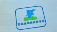 圣象集团·圣象地板历年广告特辑
