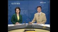 新闻30分节目历史回顾(试制不完整版)