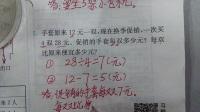 二年级数学下册 黄冈小状元27页 人教版 同步辅导 老蒋微课堂