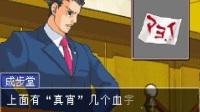 【哈比解说】逆转裁判1第二期