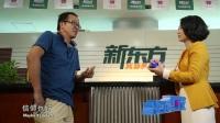艾问·俞敏洪:逆袭的中国教育造梦者