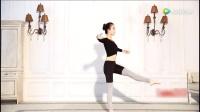 芭蕾:热身组合.mp4
