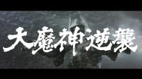 1966.3 大魔神逆襲