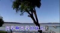同学之歌 原曲(北国之春)(同学同学)