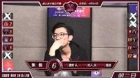 WCO狼人杀中国公开赛-北京站第一期