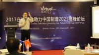 张洪国-中国电子信息产业发展研究院-2017在线展会助力中国制造2025高峰论坛
